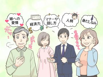 【親の本音】結婚挨拶で親が男性をチェックするポイントTOP5