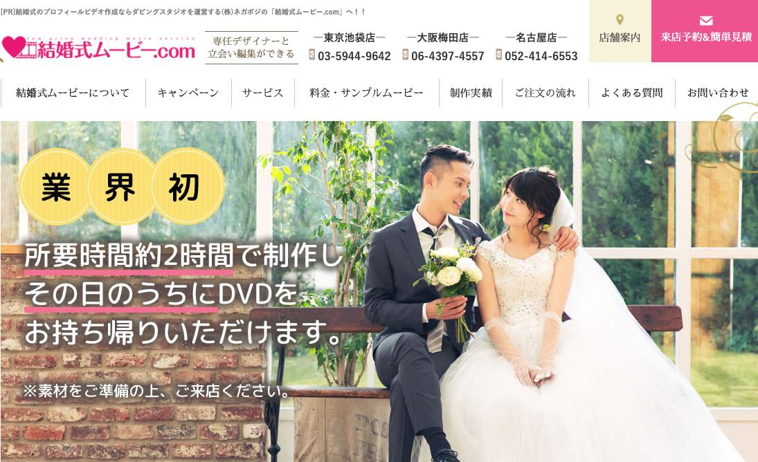 結婚式ムービーcom