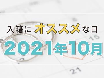 【2021年10月】縁起や語呂の良さで選ぶおすすめ入籍日カレンダー