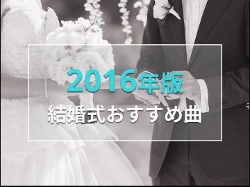 【特集】結婚式におすすめの2016年リリース曲まとめ!