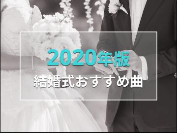 結婚披露宴で流したい2020年のヒット曲まとめ!結婚式にふさわしいBGMリスト